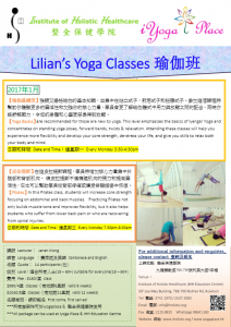 Lilian yoga classes 1月