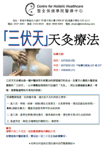 Natural Moxibustion in Summer Time 2020